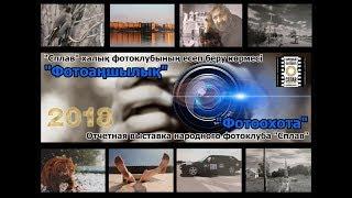 Отчетная фотовыставка народного фотоклуба ,,СПЛАВ,, 23 февраля 2018г.