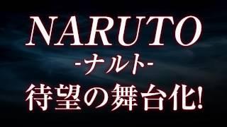 チケットのお求めはこちら http://l-tike.com/play/naruto/?ltksap&cid=...
