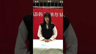 2019/03/16 NO WAY MAN 発売記念握手会 AKB48 Team8 チームB兼任 千葉県...