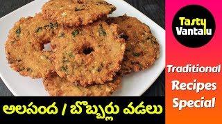 Alasanda Vadalu in Telugu - Bobbarla vadalu by Tasty Vantalu