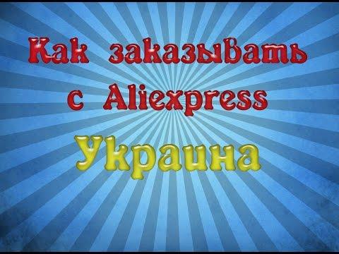 Как заказывать с Aliexpress если ты из Украины