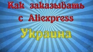 Как заказывать с Aliexpress если ты из Украины(, 2016-10-04T09:10:38.000Z)