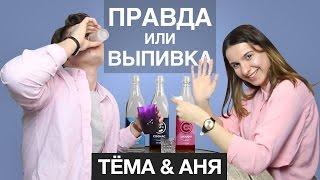 ПРАВДА или ВЫПИВКА – Тёма & Аня (Парочки) + ОБРАЩЕНИЕ СЫЧА
