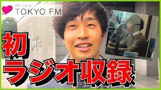 初のラジオ収録に行ってまいりました!【TOKYO FM】 thumbnail