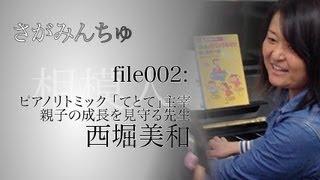 名刺に刷られた文字「親子の成長を見守る先生」。これが西堀美和さんの肩...