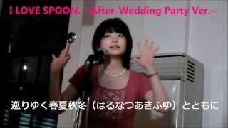 MARIが、初めて手掛けたオリジナルハッピーソング 『 I LOVE SPOON.』の...