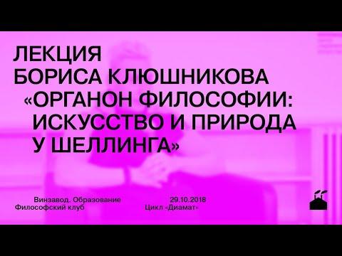 Лекция Бориса Клюшникова «Органон философии: искусство и природа у Шеллинга»