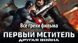 Все киногрехи и киноляпы фильма Первый Мститель: Другая война
