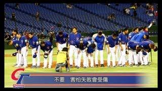 [自製打氣MV]蕭煌奇-逆風飛翔 (2013WBC世界棒球經典賽中華隊征戰紀念)