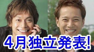 元SMAPの中居正広さんと香取慎吾さんが4月に独立発表するそうです!なぜ...