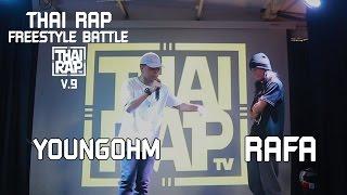 YOUNGOHM ปะทะ RAFA [Thai Rap Freestyle Battle V.9]