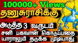தனுசு ராசி அடுத்த 3 வருடம் ராஜயோகம் 100% உண்மை | AstroViz |