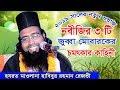 নবীজির ৩টি জুব্বা মোবারকের কাহিনী || Hazrat Maulana Habibur Rahman Rezvi