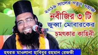নবীজির ৩টি জুব্বা মোবারকের কাহিনী    Hazrat Maulana Habibur Rahman Rezvi