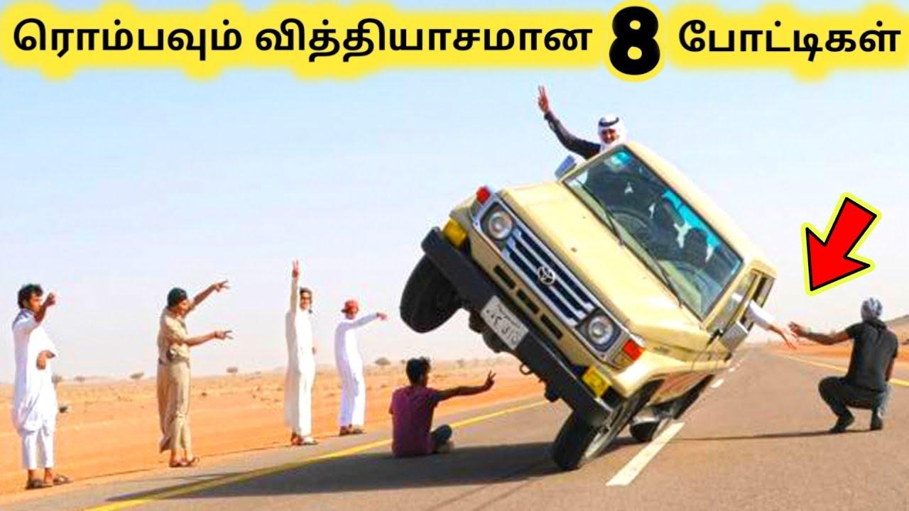 வித்தியாசமான போட்டிகள் || Eight Amazing Different Contests Part 3 || Tamil Galatta News