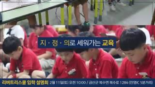 리버트리스쿨 대안학교(충남금산) 입학설명회