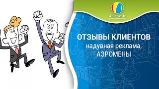 Отзывы клиентов АэроМир — надувная рекламная фигура «Аэромен с машущей рукой», смотрим отзыв!