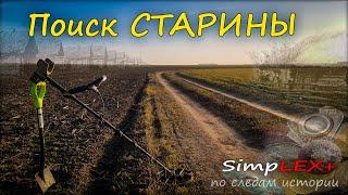 Коп монет и находки с nokta simplex Коп 2020 В ПОИСКЕ СТАРИНЫ