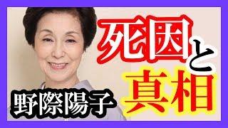 【訃報】<野際陽子> 死因の真相とは・・・ 女優の野際陽子さんが肺が...
