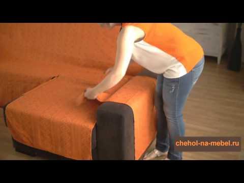 Сшить на угловой диван покрывало