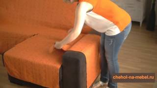Чехол на угловой диван - www.chehol-na-mebel.ru(Как правильно надеть универсальную накидку на угловой диван. Видео инструкция с сайта www.chehol-na-mebel.ru., 2014-09-08T15:57:05.000Z)