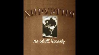 Хирургия ( 1939, СССР, Комедия, Короткометражка )