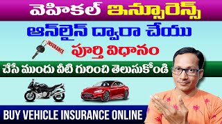 How to Buy Vehicle Insurance Online || buy motor vehicle insurance online