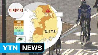 [날씨] 오늘 맑고 포근...오전까지 전국 미세먼지↑ / YTN (Yes! Top News)