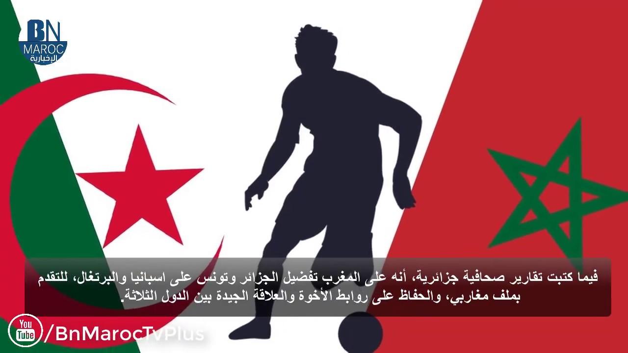 الجزائر تتشبث بالمغرب وخائفة من فقدان تنظيم مونديال لفائدة اسبانيا والبرتغال !
