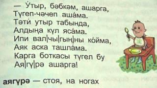 Татарский стих/рассказывается ребенку, который сел за стол, чтобы поесть