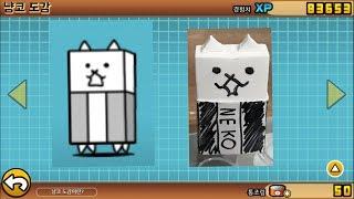 냥코대전쟁 지우개로 고무 고양이 만들기