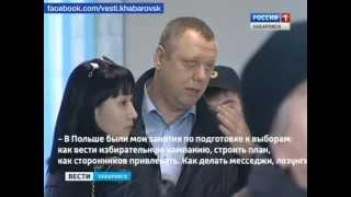 Вести-Хабаровска. Депутат прошел обучение в Польше