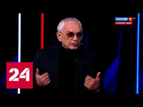 Шаханазаров откровенно о теории заговора и тайнах коронавируса - Россия 24