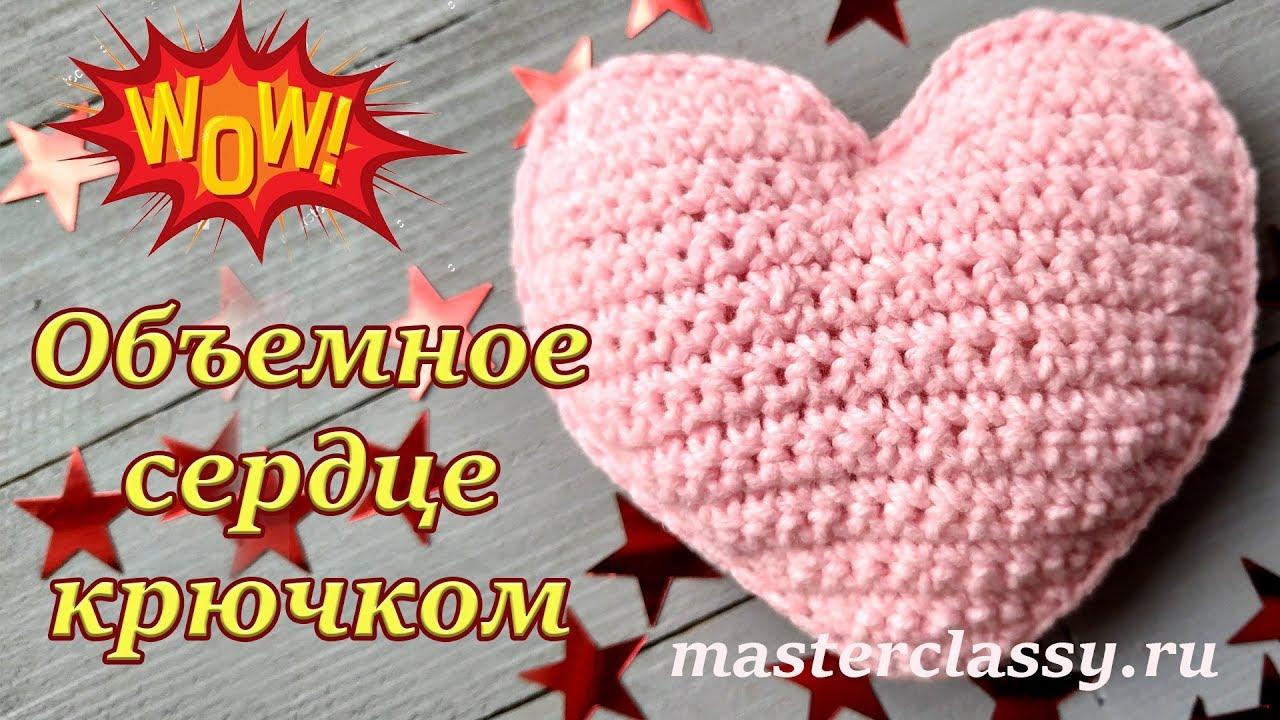Crochet heart tutorial. Как связать объемное сердце крючком? Видео. Валентинка вязаная крючком