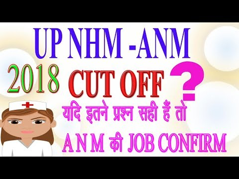 up nhm anm 2018 cut off || anm exam 2018 cut off - YouTube