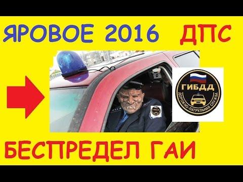 Поставил ГАИшника на место / БЕСПРЕДЕЛ ДПС / Яровое ГИБДД 2016 / ментовской беспредел