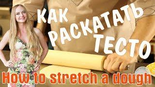 Как раскатать тесто  Мастер-класс от шеф-повара Чайхоны 1   How to stretch a dough and have fun