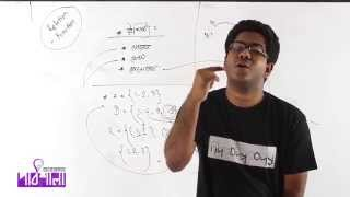 01. Introduction to Function Part 02   ফাংশনের প্রাথমিক আলোচনা পর্ব ০২   OnnoRokom Pathshala