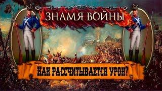 Знамя Войны (WARBANNER) - Как рассчитывается урон отрядов в бою?