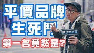 平價品牌生死鬥之誰是台灣人的最愛| UNIQLO、Hu0026M、Zara、Net | 矮子特派員 EP.2