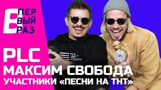 PLC и Максим Свобода: Реакция на 6ix9ine, Цвет настроения черный, I Love It | В ПЕРВЫЙ РАЗ