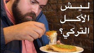 الأكل التركي والعرب.. ٥ أسباب جعلت العرب مدمنين على الأكل التركي 🇹🇷