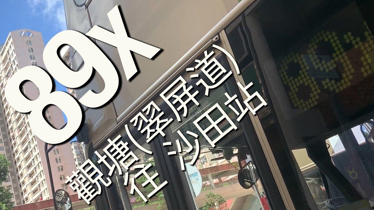 【YIN焉之亂】九巴 KMB 89X 行車片段 (往沙田站)