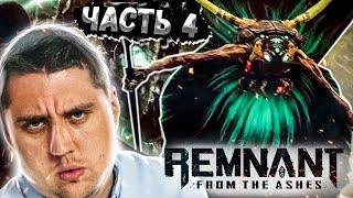 Remnant: From the Ashes - Конец Игры в Кооперативе - Прохождение #4
