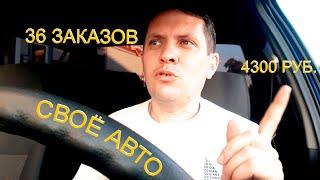 Работа в Яндекс Такси на своем авто в Липецке