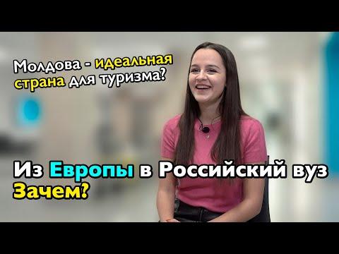 Из Молдовы в Россию: учеба в МГИМО, жизнь в Москве.
