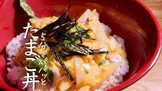 【卵丼】最高のレシピが出来たので必ず作って欲しい 親子丼