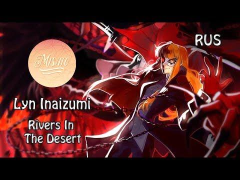 [Misato] - Rivers In The Desert (Persona 5 Rus Cover)