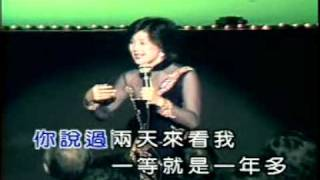 Ni Zen Me Shuo Teresa Teng