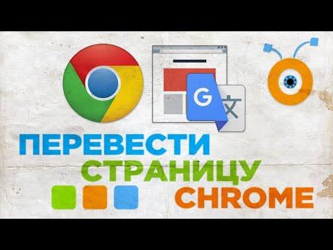 Как включить перевод страницы в Google Chrome?